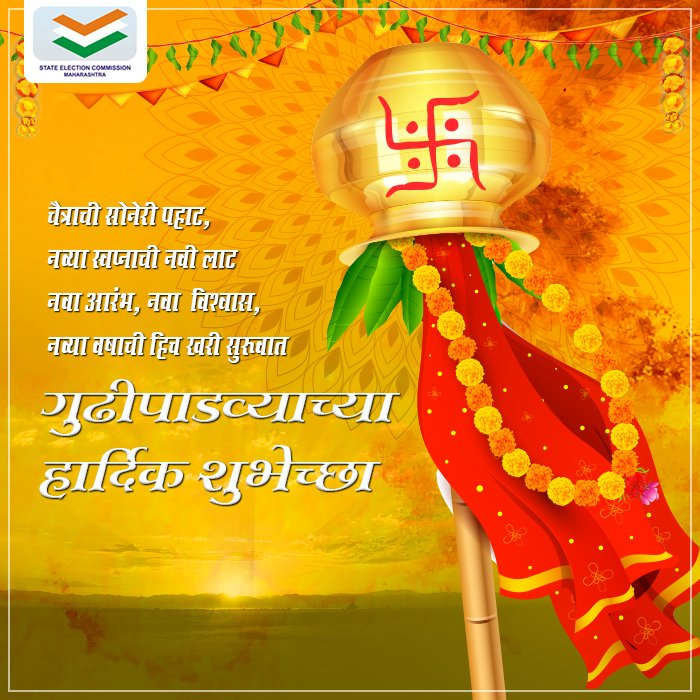 May you be blessed with peace, happiness & prosperity. We wish you and your loved ones a very Happy Gudi Padwa!