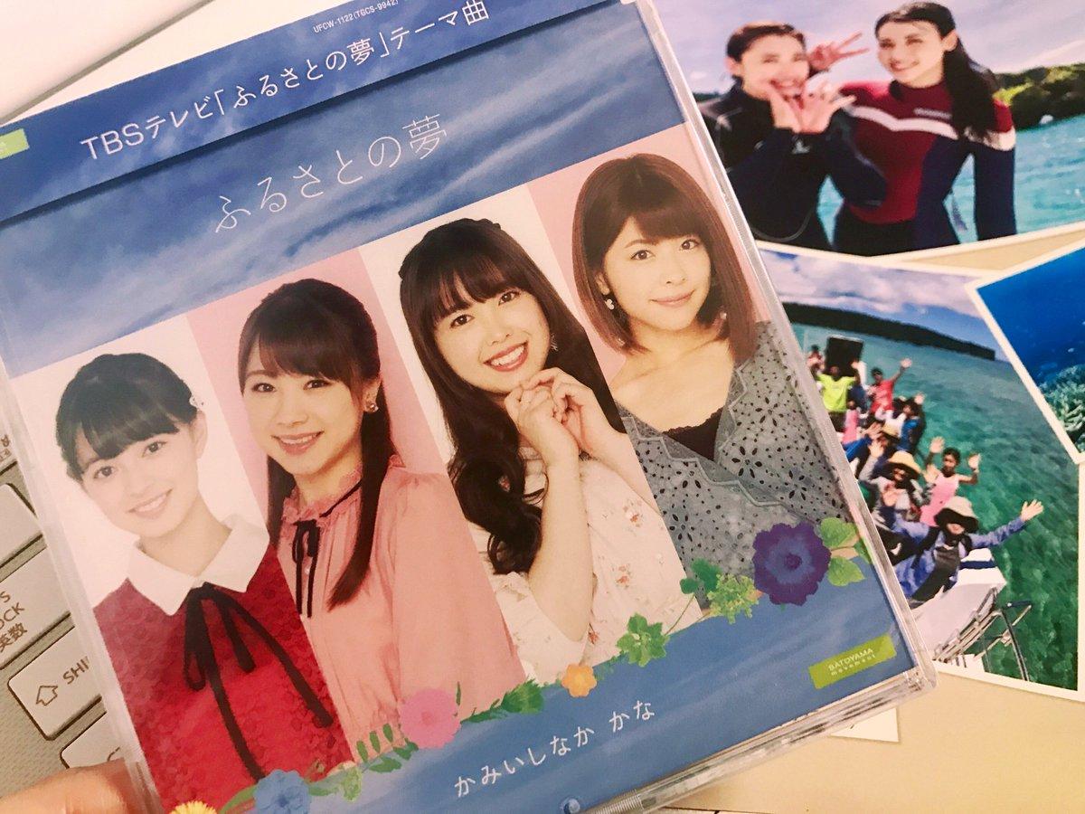 """yui على تويتر: """"#nowplaying ふるさとの夢 by かみいしなか かな 早速 ..."""