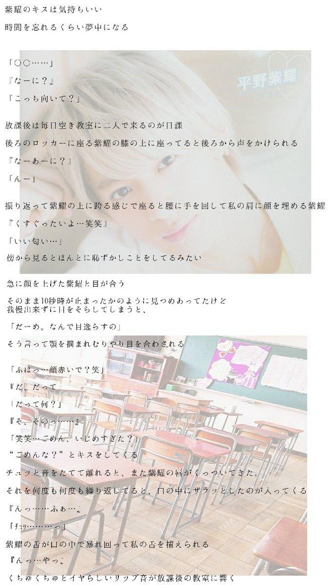 平野 紫 耀 小説