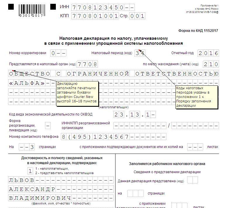 Бланк декларации усн 2012 скачать