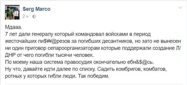 Семь лет для генерала Виктора Назарова - беспрецедентно важный приговор Павлоградского суда - Цензор.НЕТ 3113
