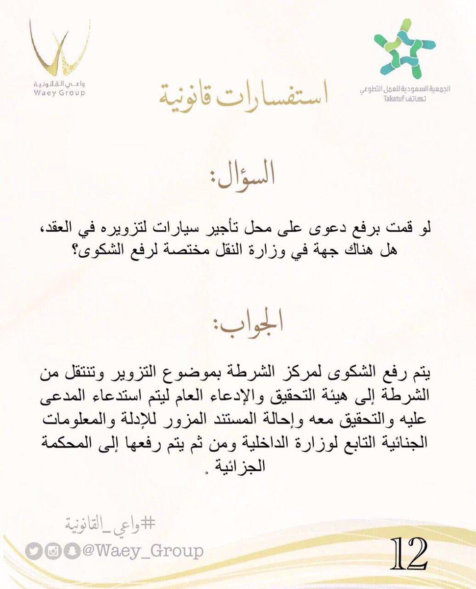 صيغة دعوى مطالبة بمبلغ وحجز احتياطي لقاء أجور سيارة Arabic Calligraphy Arabic Calligraphy