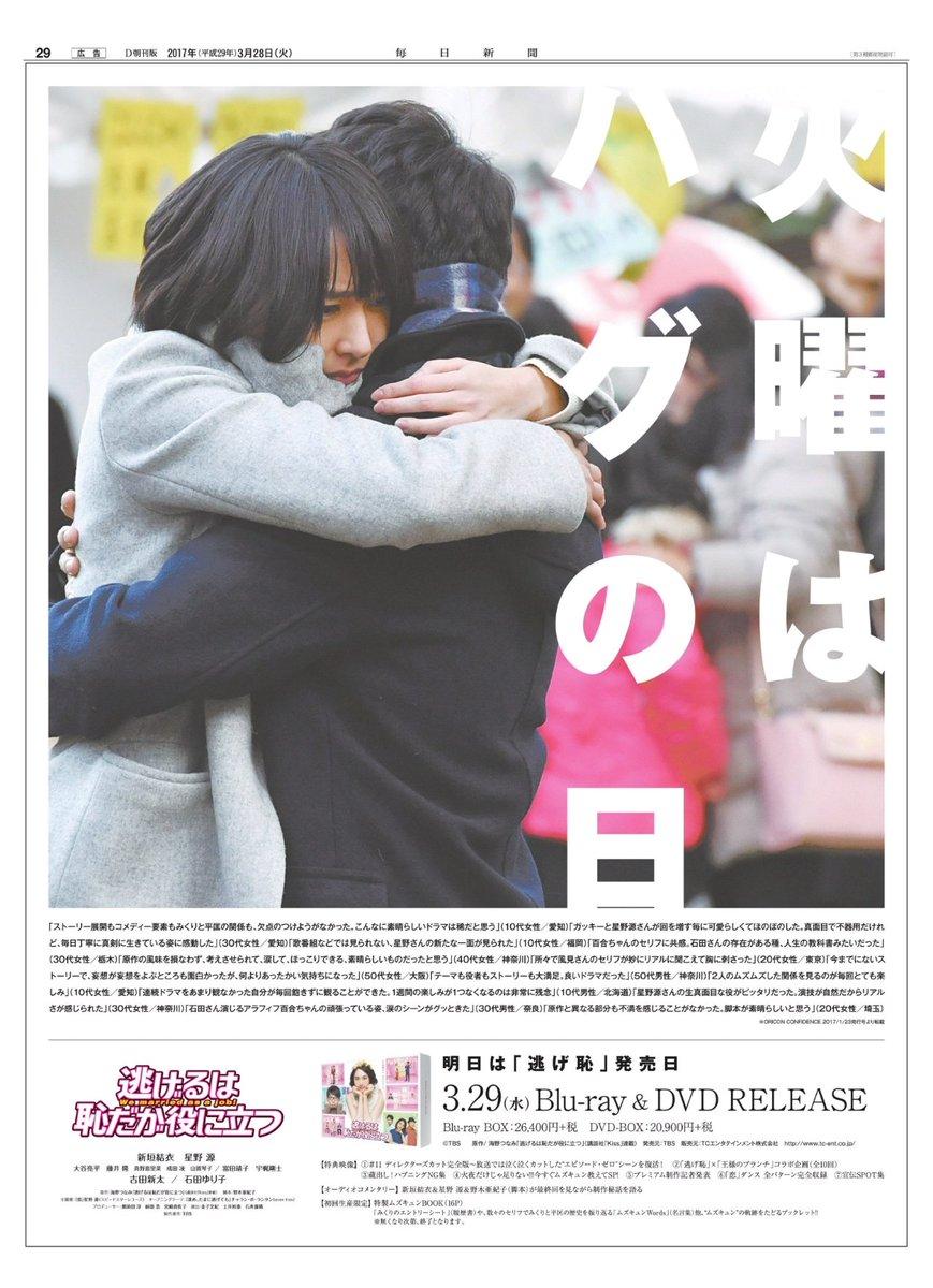 #火曜はハグの日 !本日の朝刊に掲載の #逃げ恥 DVD広告は、新聞によってカットが違うそうですよ!