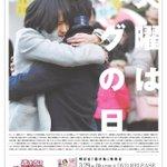 注目!朝刊によってハグシーンのカットが違う『逃げ恥』DVD広告!
