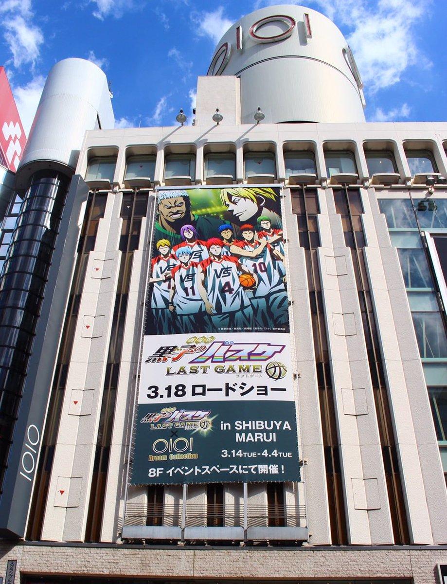 【マルイ】渋谷マルイの壁面に巨大ビジュアルが本日より登場!渋谷に来た際はチェックしてみてください♪ また3/17(金)より新商品ジュエルゼリーが登場!そして3/23(木)からはアパレル商品が発売になります。 kurobas-lg.com/goods/%e3%83%9…  #kurobas