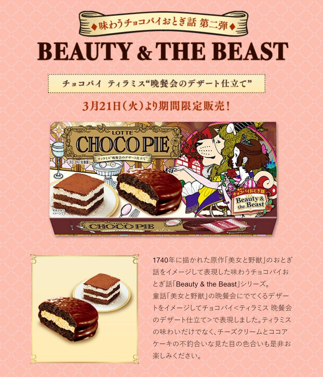 """あのロッテ『チョコパイ』のパッケージイラストを描かせて頂きました!箱はそのまま""""ぬりえジオラマ""""になる楽しい仕様で、コンテストやイベントも開催。詳しくは chocopie-dressup.com をご覧ください。"""