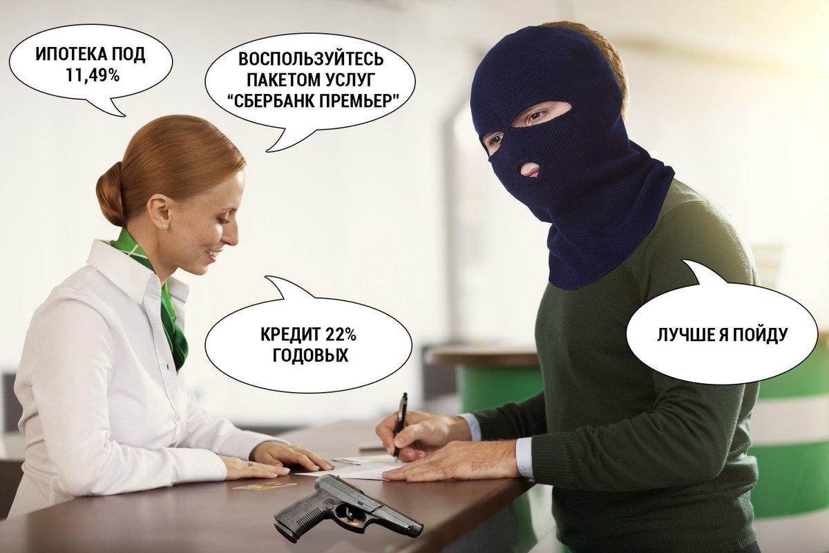 Прикольные картинки про сбербанк