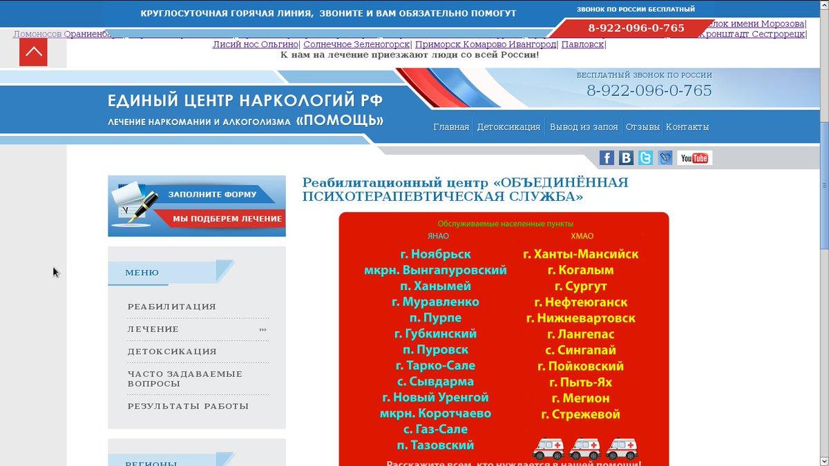 """ООО """"Центр восстановительной медицины и реабилитации имени ..."""