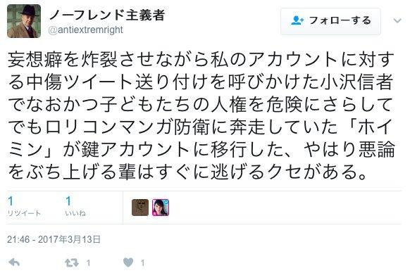 「小沢信者のアカウントを凍結に追い込もう」というあなたたちの相談は、「悪論」だったのですね https://t.co/pMeWJ1vIRV