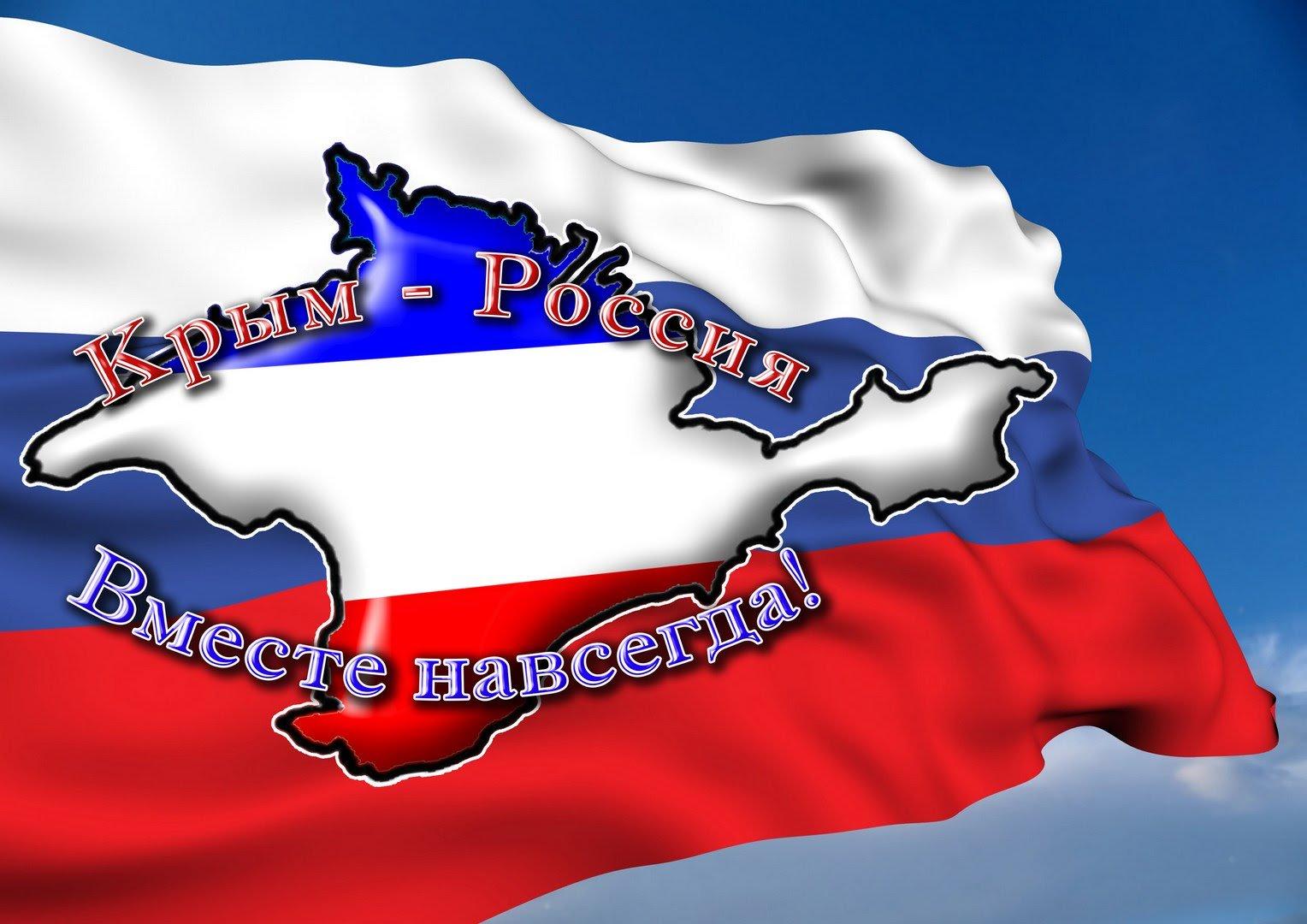 Можно, открытки россия крым