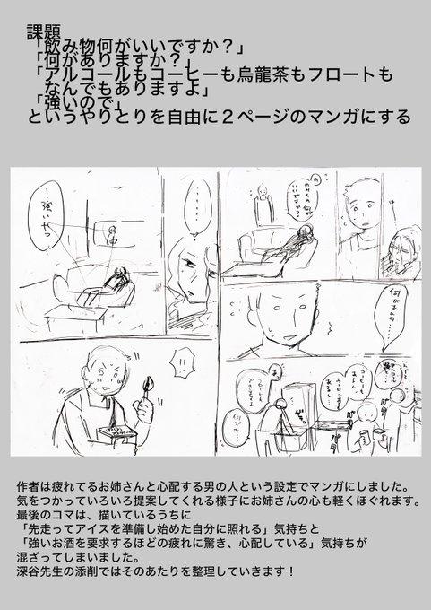東京 ネーム タンク