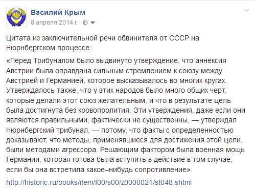 Крым это Украина, его нужно вернуть, - МИД Великобритании - Цензор.НЕТ 3076