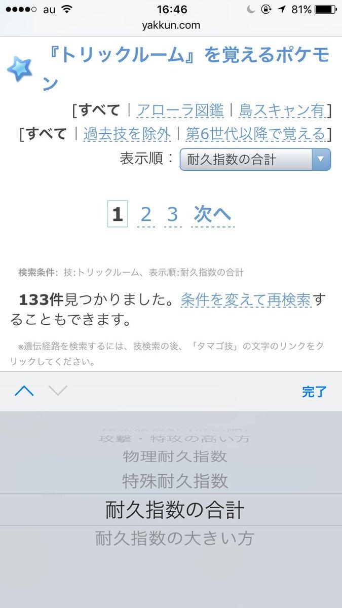 ポケ徹 図鑑