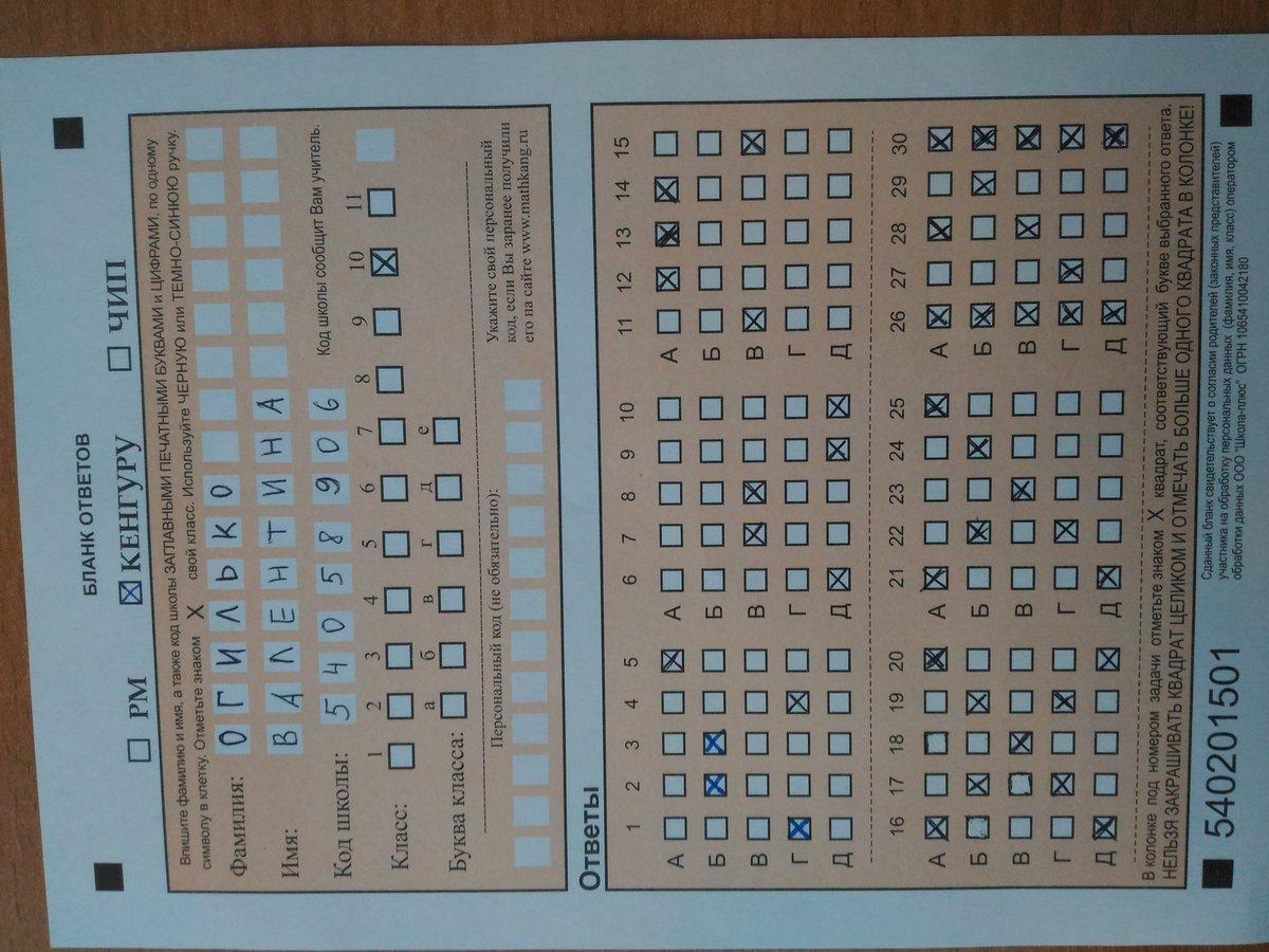 9 класс 2012 ответы