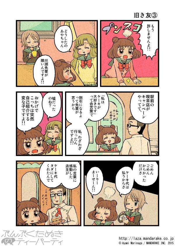 【3巻予約受付中♪】「ぶんぶくたぬきのティーパーティ」森長あやみ『旧き友《3》~《6》』 #WEBコミックラザ  #漫画
