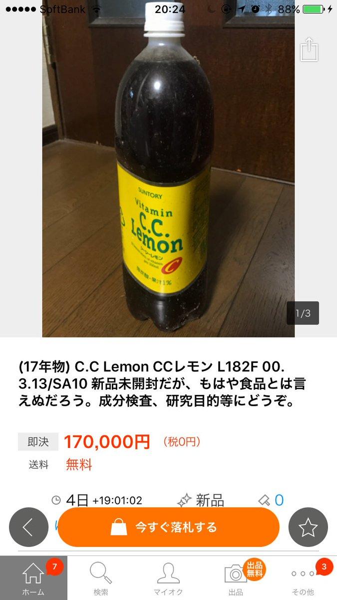 17年もののCCレモン