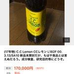 ビジネスチャンスか!?年代物CCレモンが高額で売られてるwww