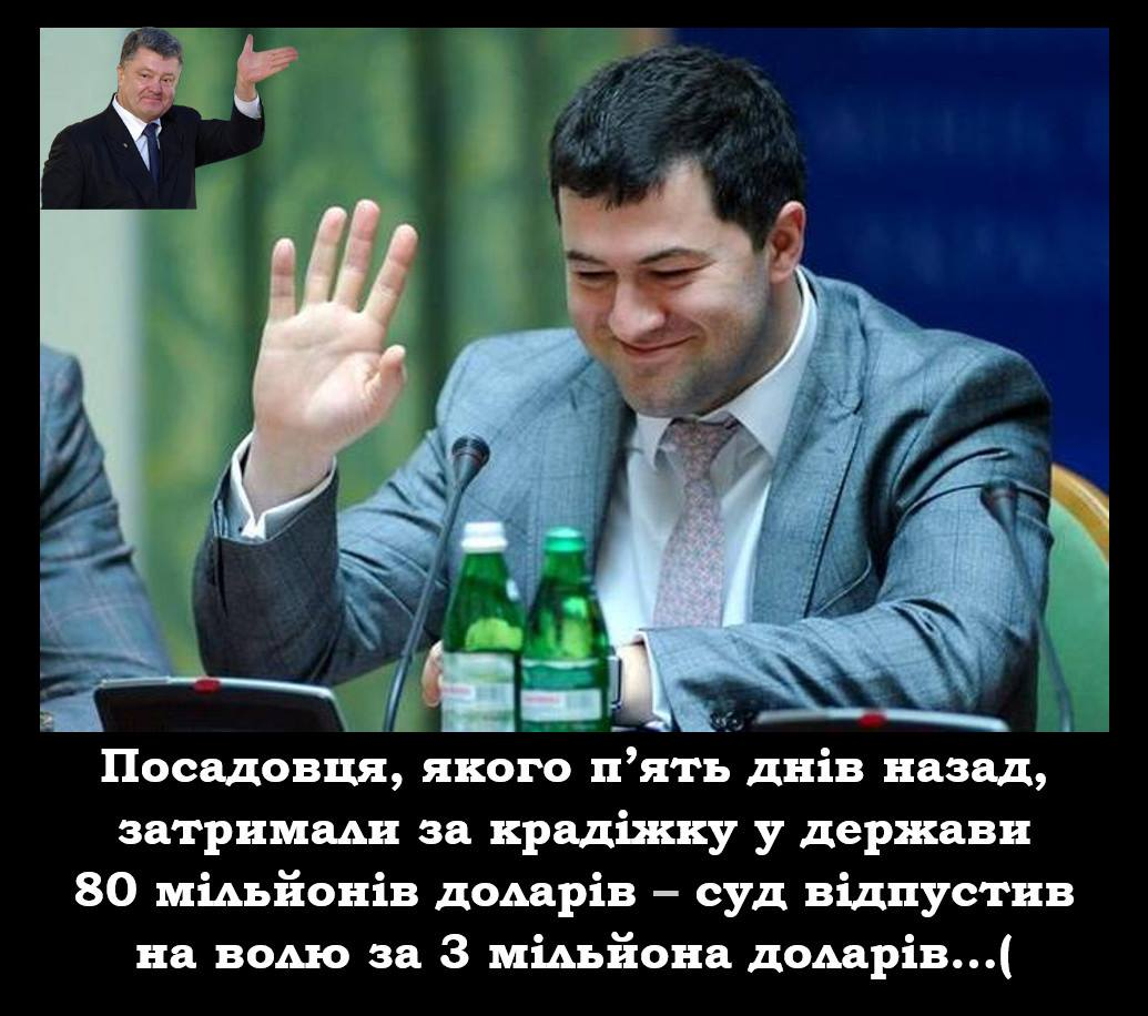 НАБУ проверит происхождение 100 млн грн, внесенных как залог за Насирова - Цензор.НЕТ 3437