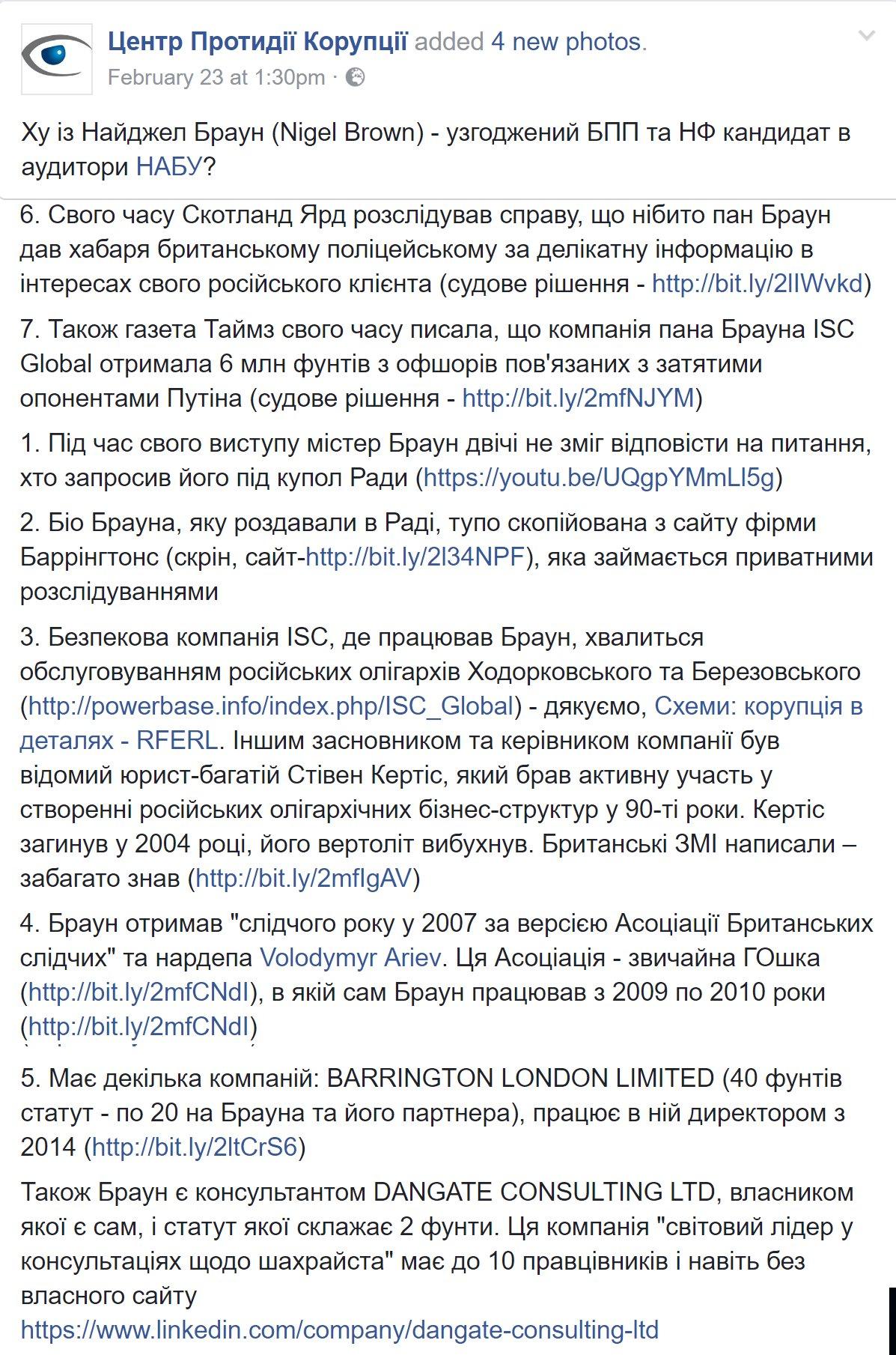 Провальное голосование по аудитору НАБУ, Мельничук покинул коалицию, - день 16 марта в ВР - Цензор.НЕТ 5506