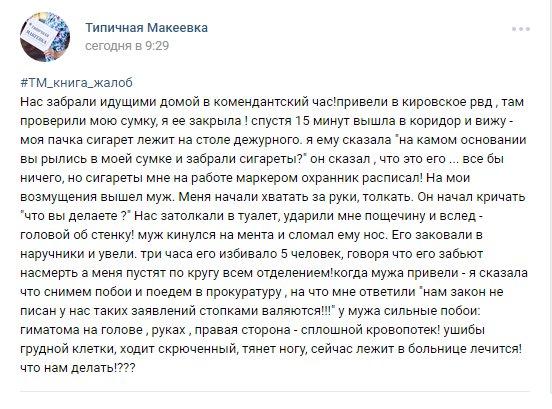 Количество заложников в ОРДЛО увеличилось и составляет 118 человек, - Ирина Геращенко - Цензор.НЕТ 2068