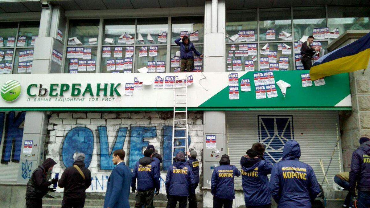 Украинские националисты решили временно разблокировать отделения Сбербанка