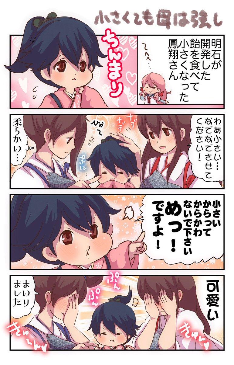 赤城さんと加賀さんが小さい鳳翔さんに勝てない漫画