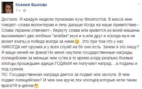 """""""Повезло очень. Вовремя забежал - в последние секунды, и начали нас крыть"""", - российские боевики обстреляли позиции ВСУ возле Троицкого из пушек """"Мста-Б"""" - Цензор.НЕТ 7009"""