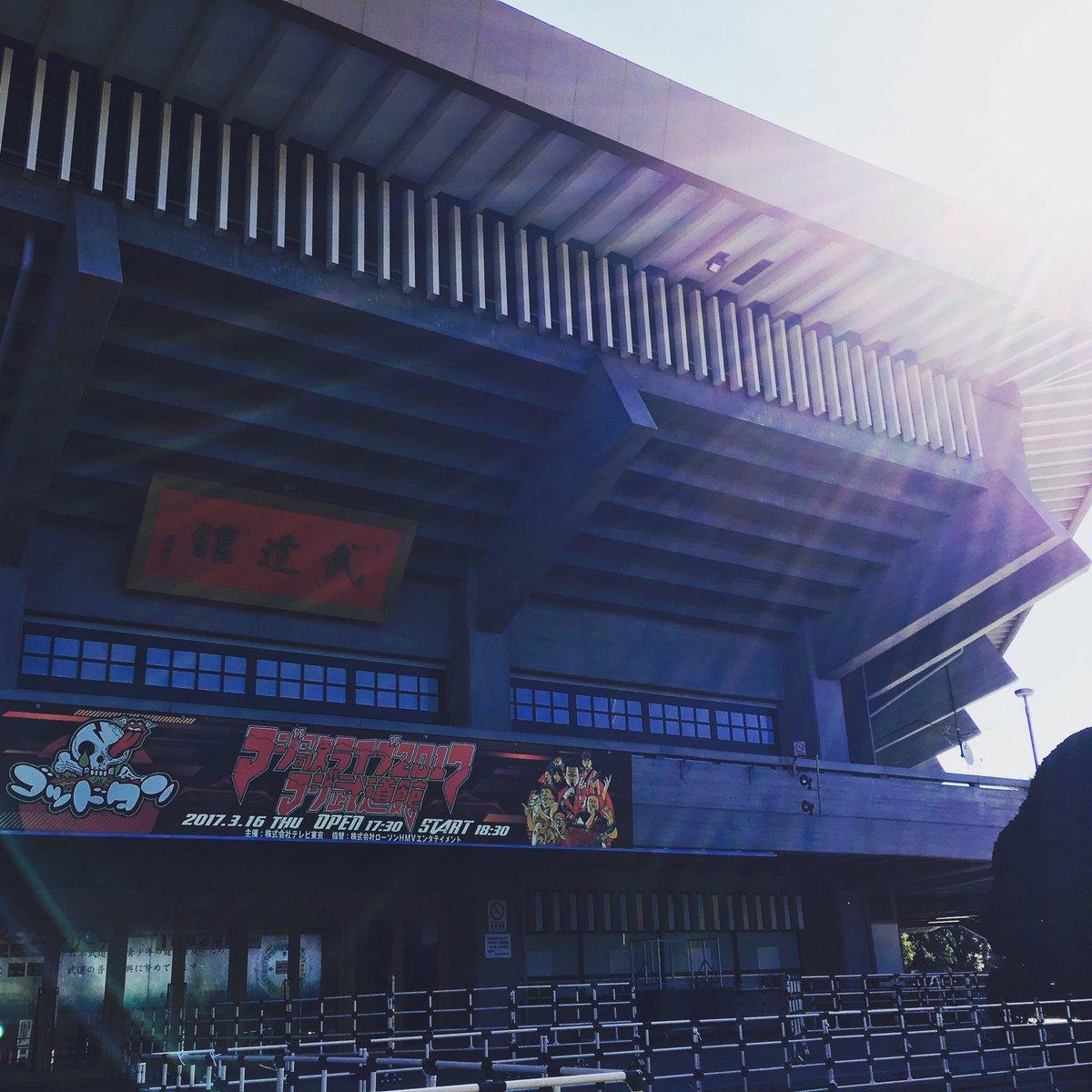 ゴッドタン マジ歌Live@武道館 10周年という大きな節目に出演させて頂きありがとうございました✨ 笑いと感動づくしの1日でした。。 感謝です‼︎ https://t.co/69oXpqQPBx
