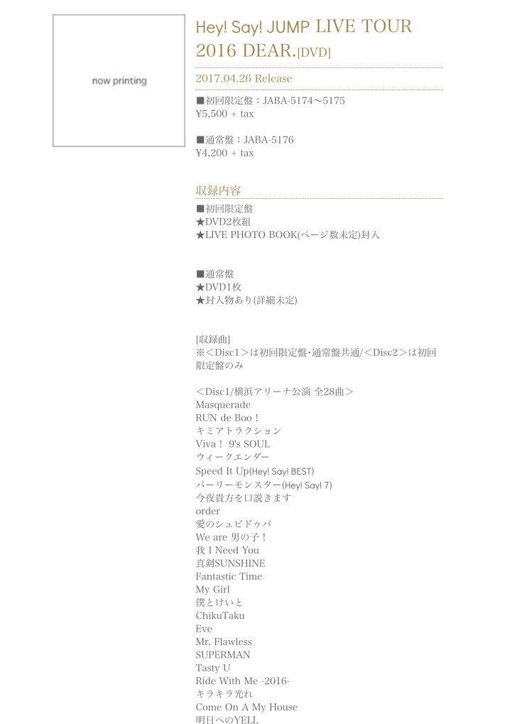 『DEAR.』DVD 4/26発売!!!!