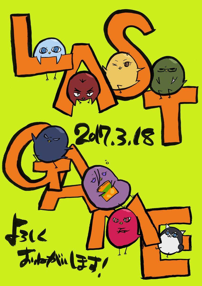 【劇場版】明日3/18(土)から「劇場版 黒子のバスケ LAST GAME」公開となります!!黒子たちドリームチームの最初で最後の戦いを映画館で見届けてください!LAST TIP-OFF!!!(黒) #kurobas