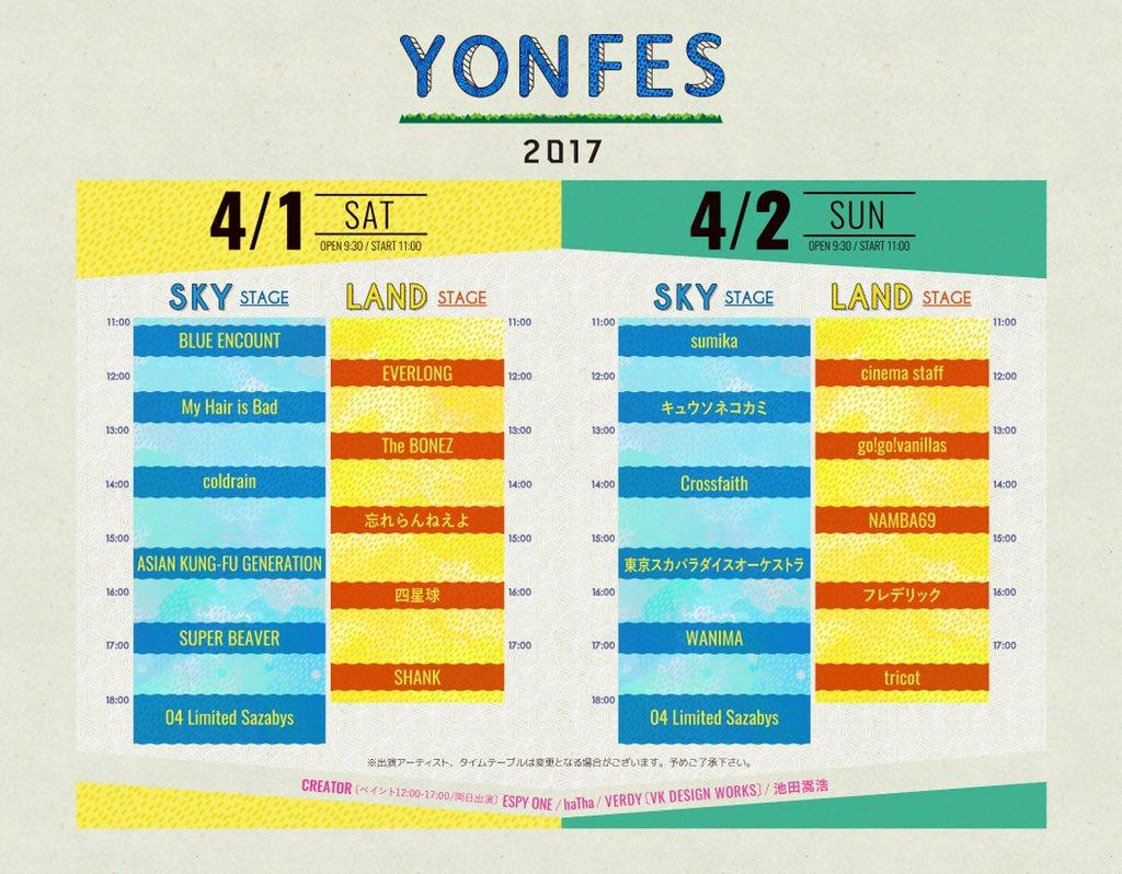 【タイムテーブル発表!】 ◾️YON FES 2017 お楽しみに〜!!  #ヨンフェス yonfes.nagoya