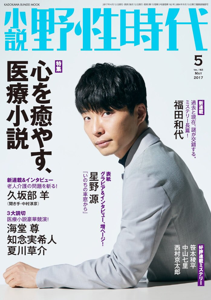 4/12(水)発売のKADOKAWA「小説 野生時代」の表紙、巻頭インタビューに星野源が登場します! shoten.kadokawa.co.jp/yasei/