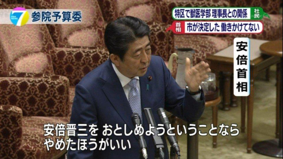 ◆福島みずほ氏「首相は加計学園の理事長と長年の友人だ。政策が歪められているのでは?」 ◆安倍首相「安倍晋三をおとしめようということならやめた方がいい」  ↑ これ、凄いですよね 「国会の権威をおとしめるな」なら分かるけど、「私をおとしめるな」と言ってる訳で、気分はもう完全に独裁者