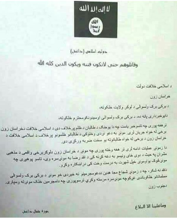 Islamic State Khurasan Photos: Pro-ISK Leaflets Distributed in Logar Province, #Afghanistan