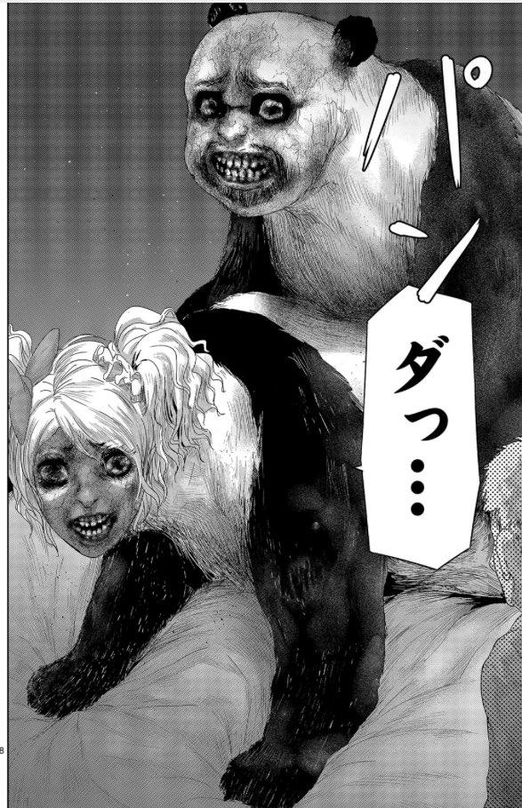 ジンメン 漫画