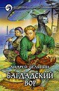 Андрей белянин тайный сыск царя гороха все книги