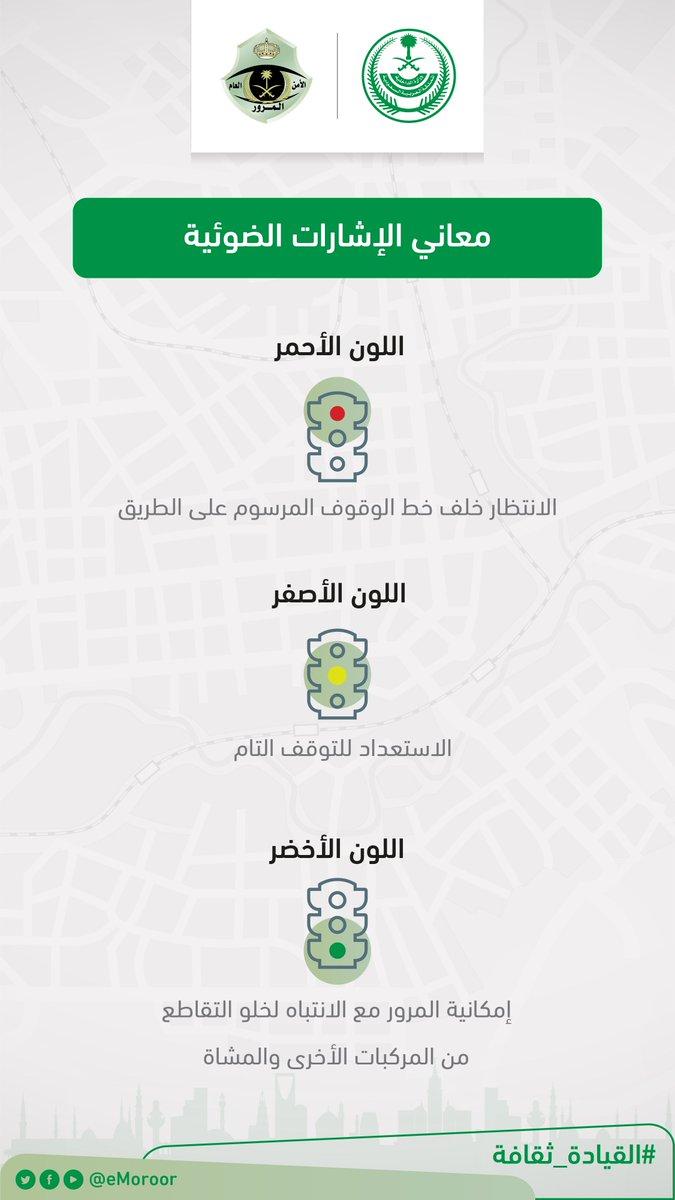 المرور السعودي On Twitter عندما يكون اللون الأخضر في إشارة المرور متقطع ا فذلك يعني إمكانية العبور لكن بحذر شديد و التأكد من خلو الطريق القيادة ثقافة Https T Co P1restozg9