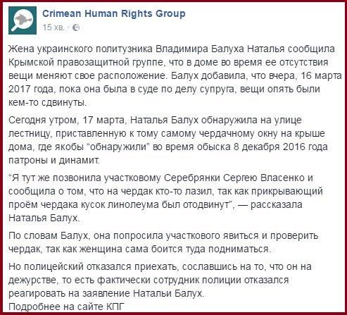 Оккупационные власти Крыма начали суд над украинским фермером-активистом Балухом - Цензор.НЕТ 9195