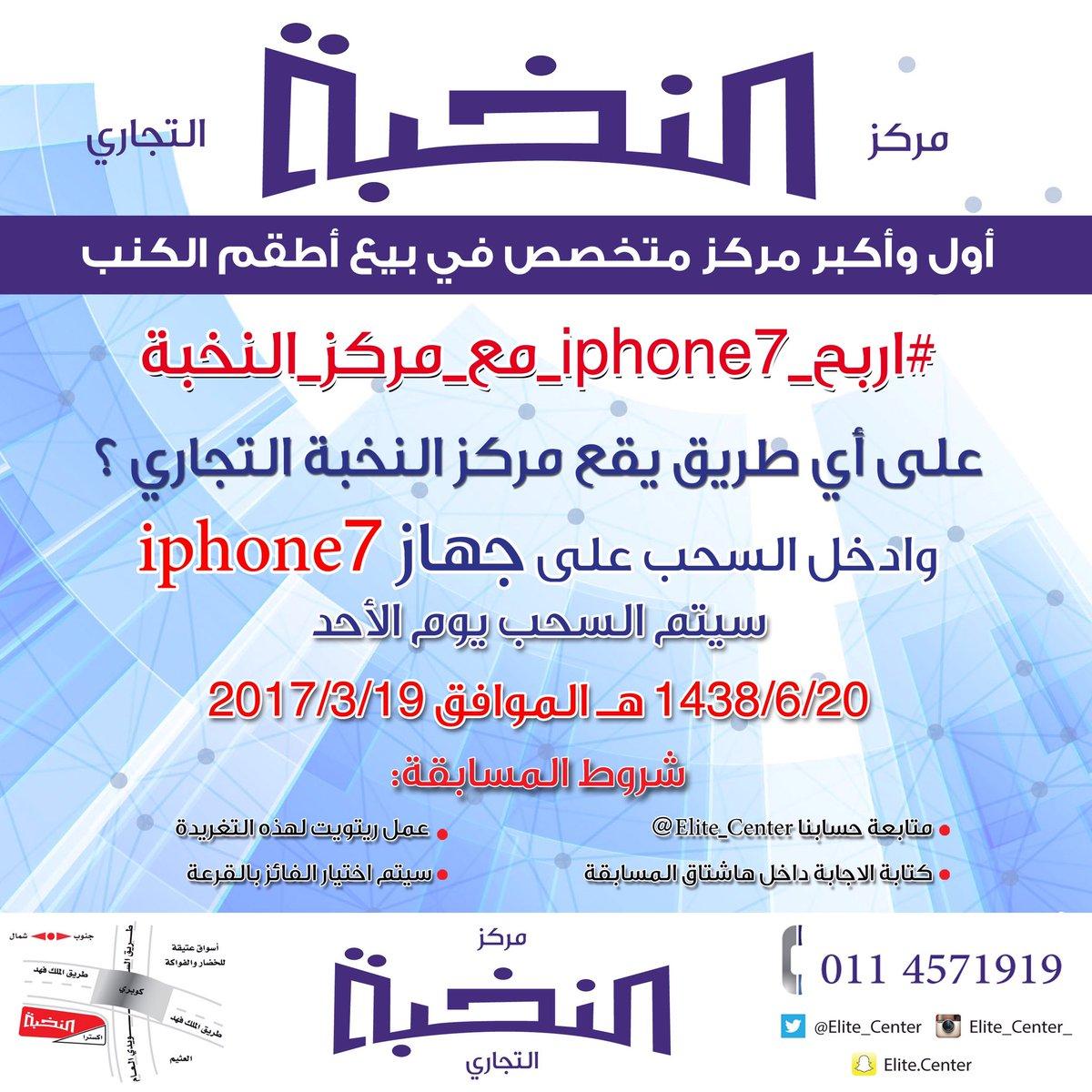 46fb759d5 #اربح_iphone7_مع_مركز_النخبةpic.twitter.com/7bMYTzfSlO