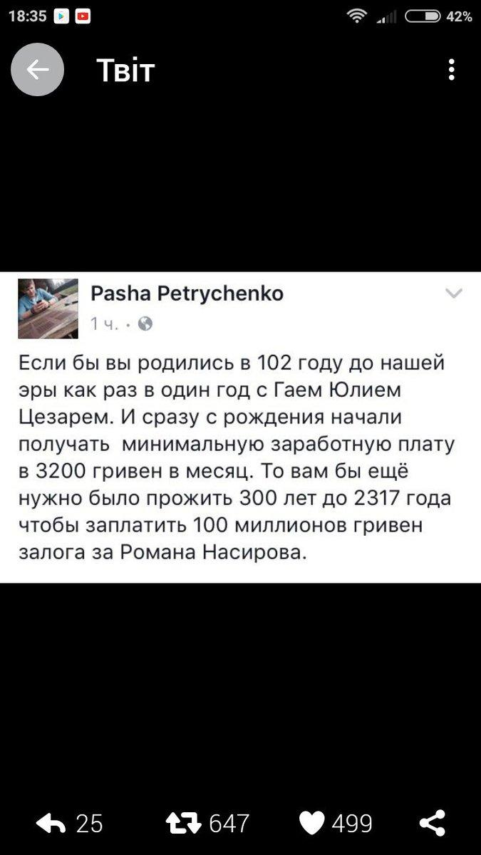 """Холодницкий: """"Если Насиров убежит, будет начат процесс объявления в розыск"""" - Цензор.НЕТ 2050"""