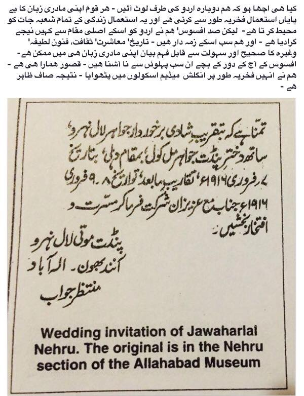 Riaz haq on twitter indias founding father and 1st pm jawaharlal indias founding father and 1st pm jawaharlal nehrus 1916 wedding invitation in urdu as displayed in allahabad museum in uttarpradeshpicitter stopboris Image collections