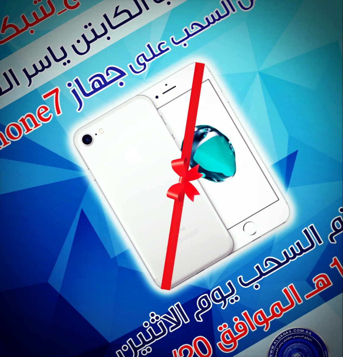 50daa51e8 #اربح_iphone7_مع_شبكة_القناصpic.twitter.com/y81XAw87Rn