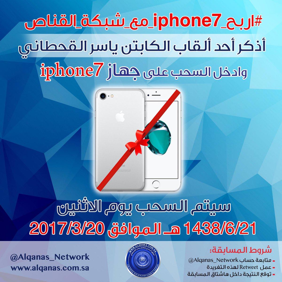 129d2b8df #اربح_iphone7_مع_شبكة_القناصpic.twitter.com/Njqz7kdpXH