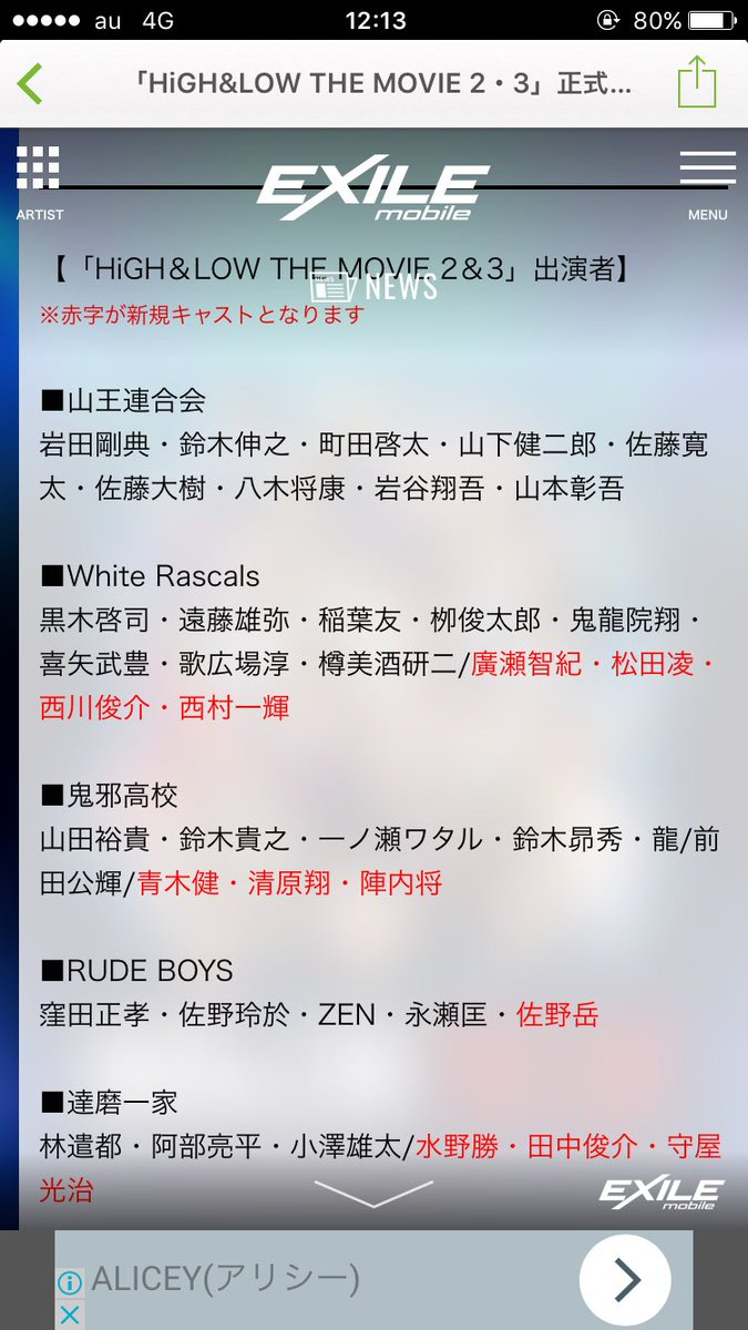 HiGH&LOW THE MOVIE 2・3出演者きたよ〜〜!!!!!! 廣瀬智紀松田凌陳内将佐野岳他にも色々…………  若手舞台俳優厨の皆是非ハイローへ