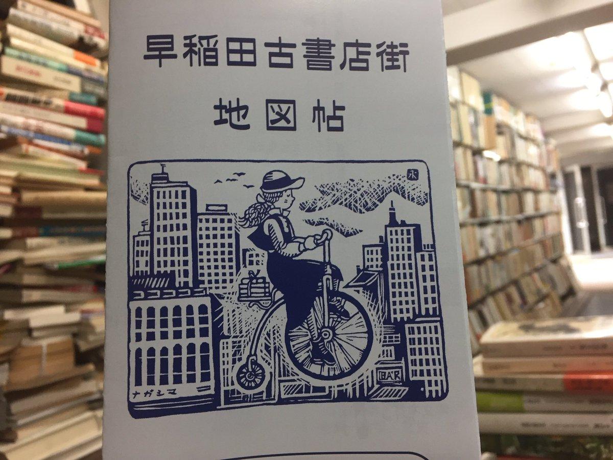 明日のみちくさ市で、出来立ての「早稲田古書店街地図帳」最新版を配布します。表紙版画は永島慎二先生、地図イラストは浅生ハルミンさんです。 https://t.co/2XWamMwGnO