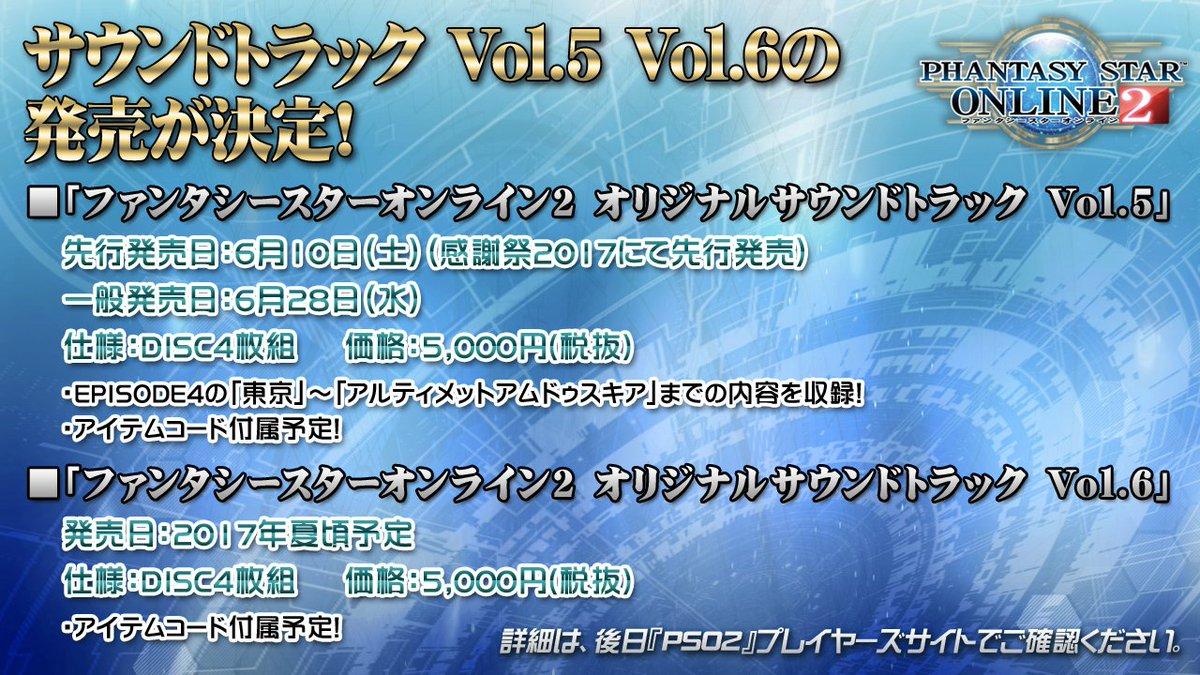オリジナルサントラVol.5、Vol.6の発売が決定!Vol.5には、EPISODE4の「東京」から「アルティメットアムドゥスキア」までを収録!「PS感謝祭2017」会場でも先行販売予定! Vol.6は今夏発売予定です!