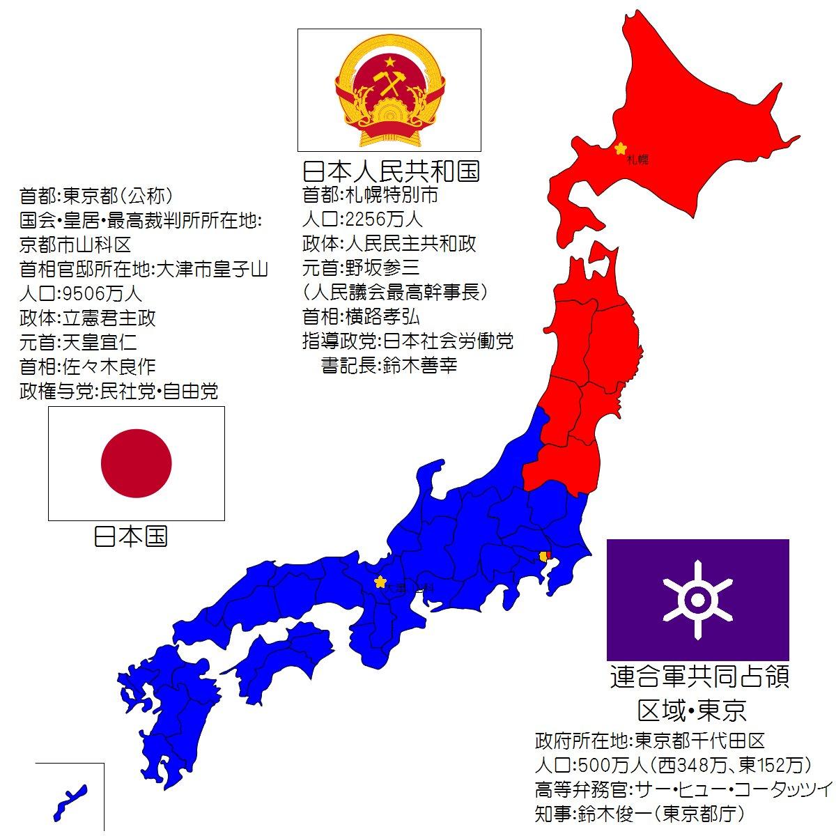 日本人民共和国臨時政府 (@hcoprjwt) | Twitter