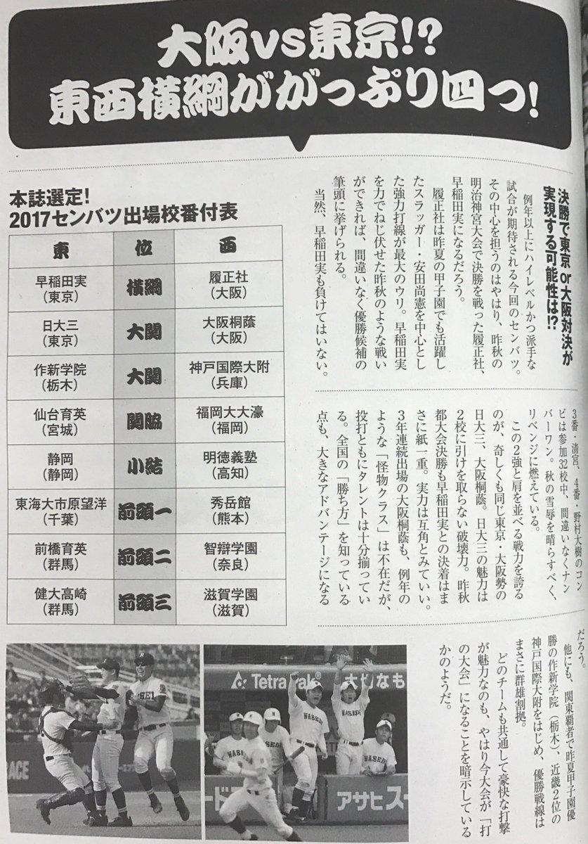 野球部の強い高校ランキング(愛知県)