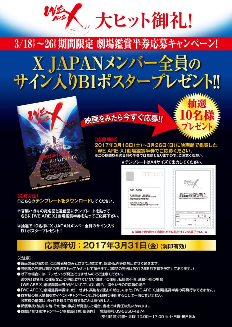 #XJAPAN 映画『#WeAreX』 大ヒット御礼 #XJAPAN メンバー全員のサイン入りB1ポスタープレゼント  http://www. toho.co.jp/theater/ve/wea rex/cp/ &nbsp; …  @YoshikiOfficial #TeamYoshiki  http:// sot.ag/62Fz4  &nbsp;  <br>http://pic.twitter.com/AzBnpGpHuO