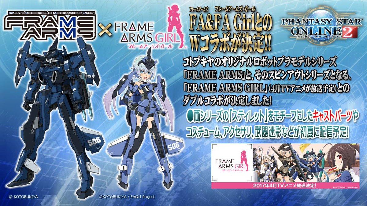 コトブキヤの「FRAME ARMS」シリーズと、そのスピンアウトで4月よりTVアニメも放送される「FRAME ARMS GIRL」とのコラボが決定!両シリーズの「スティレット」をモチーフにしたキャストパーツなどが配信予定!